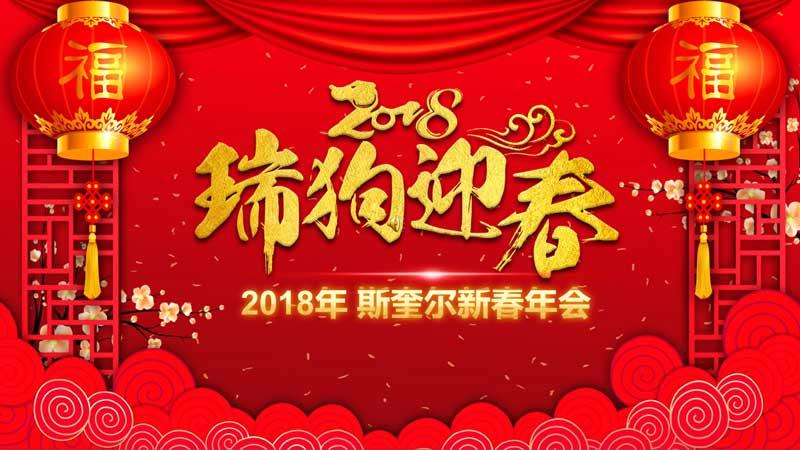 Nanjing-square-mattress-machinery-2018-annual-meeting-1.jpg