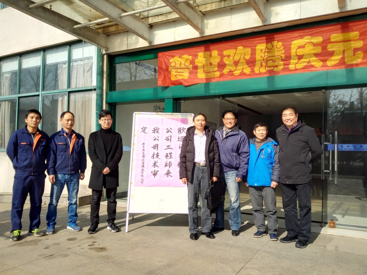 Matsushita Industrial Co. came to Nanjing Square mattress machinery for the development of carton sewing machine